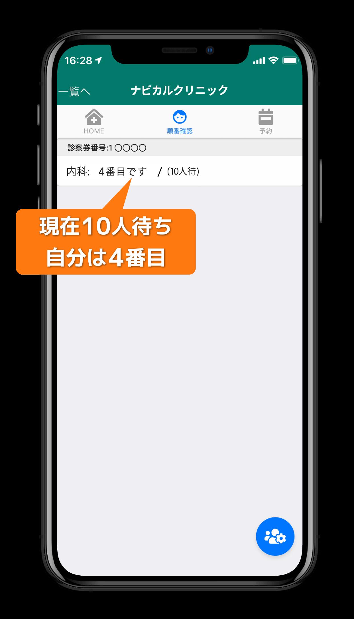 アプリ | NAVICALロゴ